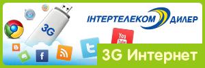 Беспроводный 3G Интернет
